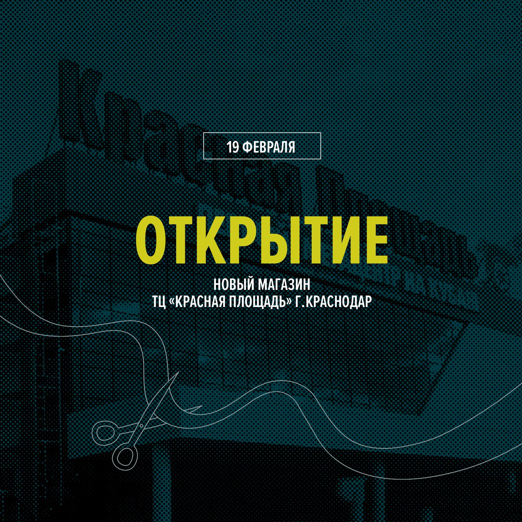 d37a654f Новый магазин STREET BEAT в Краснодаре - Новости STREET BEAT